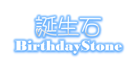 BirthdayStone